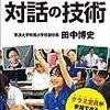 田中博史版「主体的・対話的で深い学び」