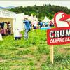 【10/27~29】CHUMS CAMP 2017がめちゃめちゃ気になる