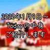 【TDL・TDS】2020年1月9日~のToday中身紹介