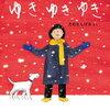 【0~3歳児向け】冬に読んであげたいおすすめ絵本4選