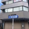【♯51】言問通り(東京都台東区)/通称道路名標識探訪