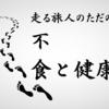 「根治と原因論」【走る旅人のただの雑記】