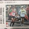 第一回松本マラソン(伴走)