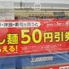7/16まで ローソンでおにぎり、弁当、寿司を買うと冷やし麺50円引券もらえる
