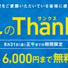 ネスレの夏のサンクスキャンペーン 6,000円分が無料!