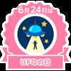 UFOの日???