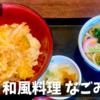 1000円で満腹ランチ♡│田原市『なごみの郷』の絶品天ぷら