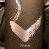 亀齢 Check「銀」 純米無濾過生原酒(亀齢酒造)