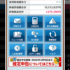 【評価額】13,123,837円(-64,970円)
