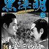 「黒澤明 DVDコレクション」22『姿三四郎』