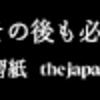 新聞社説などの活用【the Japan Times STもおすすめ】