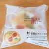 4種のフルーツタルトを食べてみた