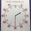 第76回🍃 5とびでぴったり読める時計にチャレンジ