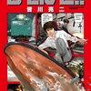 皆川亮二の漫画「D-LIVE ドライブ」
