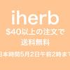 iherbで送料無料期間中に注文した自然・オーガニック食品