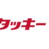 【夏の定番】ケンタッキー レッドホットチキン食べてみた!