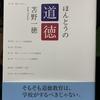 35冊目「ほんとうの道徳」 210