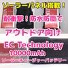 【レビュー】EC technology 10000mAh 太陽光パネルで充電!耐衝撃、防水機能でアウトドア派なモバイルバッテリー!