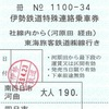 伊勢鉄道特殊連絡乗車券