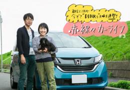 """DINKs""の赤裸々カーライフ#3 「愛犬と一緒の家族旅行も、一人の時間も!優秀な宿兼マイカー」"