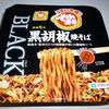 東洋水産 マルちゃん でかまる BLACK 黒胡椒焼きそば [ラーメン、ブラック]