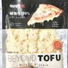 植物性100%のチーズ⁉︎ 相模屋の「BEYOND TOFU(ビヨンド豆腐)シュレッド」で新時代の到来感じた