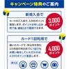 nanacoとLOHACOでマイルをゲット。わりと使えます、Yahoo!JAPANカード