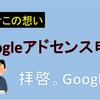 Googleアドセンスに申請した話