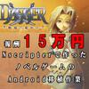 【報酬15万円】Nscripterで開発したノベルゲームのAndroid移植を【募集締め切りました】