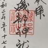 御朱印集め 磯部神社(Isobejinjya):三重