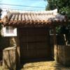 【沖縄観光】沖縄の世界遺産・識名園観光