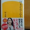 読書感想:「日本が売られる」農業、医療、労働者など....大事なモノが外国に取られる....?