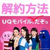 UQ mobile解約方法!即日解約、電話受付のみ、simカードの返却不要!