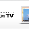 Mac向けテレビ視聴用ソフト「StationTV」がBig Surに対応