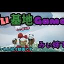 sky情報局〜みぃ基地Game's