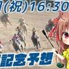 2020佐賀記念予想【通常は新馬戦予想ブログ】
