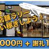 【ファンくる】で超お得案件「期間限定特別企画、空港店舗ラリー」がまたまた開催中!応募してみました