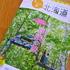 キュン旅北海道 富良野・美瑛特集「冒険の旅」