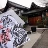 龍と大黒さまの絵入り御朱印 京都・妙心寺長興院
