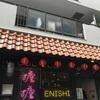 スパイスに打ちのめされる「ENISHI」@神戸市灘区