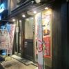 【今週のラーメン1261】 らーめん鐡三田店 (東京・田町) 汁無し担々麺