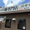 つけ麺専門店 はせ川(西区草津南)広島流つけ麺