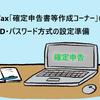 e-Tax「確定申告書等作成コーナー」の ID・パスワード方式の設定準備
