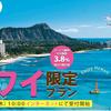 ANA「旅行積立ハワイ限定プラン」を販売開始【4月13日から】
