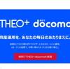 dポイントが投資可能に!ロボアドバイザー THEO(テオ)で「dポイント投資」や「THEO+docomo」開始!