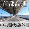 【動画】首都高速 C2 中央環状線 外回り