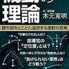 2017年11月サイエンス・アイ新書の新刊(2017/11/17発売)