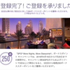 SPGキャンペーン「SPG MORE NIGHTS, MORE STARPOINTS」で3泊目以降1泊あたり250スターポイント獲得
