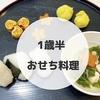 【2019年】1歳半のおせち料理って何を作る?簡単に作れるメニュー