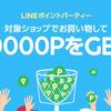 LINEショッピング ボーナスポイントキャンペーン 今週末は最高10%に(通常付与分と合計で20%上限は従来通り)【~10/22(月)01:59】